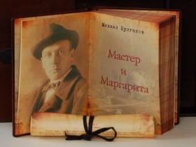 Булгаков и его главная книга