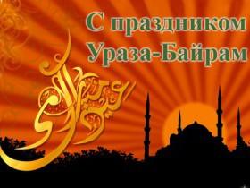 Уважаемые мусульмане р.п.Приютово!