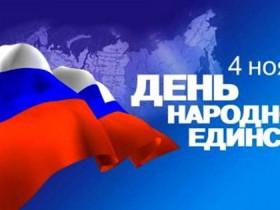 Сердечно поздравляем Вас с праздником – Днём народного единства!