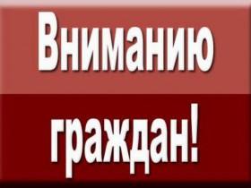 Уважаемые жители п .Приютово от 08.11.2016 г.