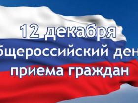 12 декабря 2016 года - Общероссийский день приема граждан