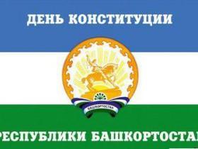 Уважаемые жители р.п. Приютово! Примите самые искренние поздравления с Днем Конституции Республики Башкортостан!