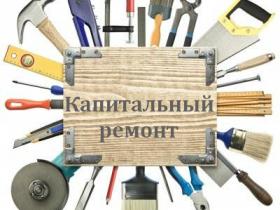 МКД - Оплата за капитальный ремонт на 14.04.2017 год.