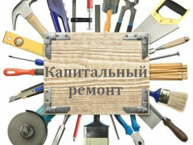 Оплата за капитальный ремонт на 14.04.2017 г.