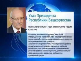 """2014 года в Республике Башкортостан объявлен """"Годом культуры"""""""