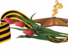 Программа проведения праздничных мероприятий, посвященных 72-й годовщине Победы в Великой Отечественной войне 1941-1945 годов в городском поселении Приютовский поссовет МР БР РБ