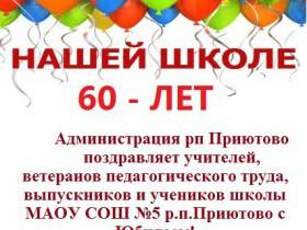 Нашей Школе 60-лет
