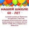 p139_nasheyshkole40let.jpg