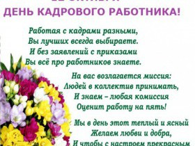 """""""С Днем кадрового работника!"""""""