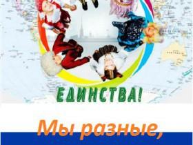 С Днем народного единства - 4 ноября