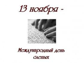 13 ноября - Международный день слепых