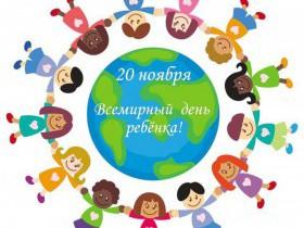 Всемирный день ребенка.