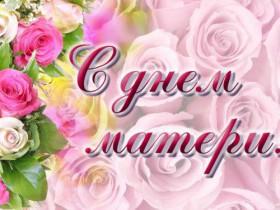 Дорогие наши мамы и бабушки! С особым трепетным чувством поздравляем Вас  с наступающим праздником - Днем матери!