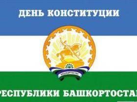 Уважаемые жители р.п. Приютово! От всей души поздравляем вас с Днем Конституции Республики Башкортостан!