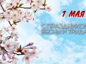 Уважаемые приютовцы! Примите искренние поздравления с 1 Мая – Праздником Весны и Труда!