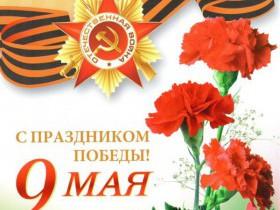 Дорогие ветераны Великой Отечественной войны и труженики тыла! Уважаемые приютовцы!  Примите самые искренние поздравления с Великим праздником – Днем Победы!