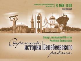 Белебеевский район собирает друзей и земляков, проживающих в Уфе!