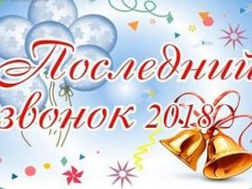 Уважаемые выпускники, педагоги и родители!