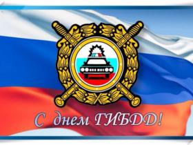 Уважаемые сотрудники Государственной инспекции безопасности дорожного движения!