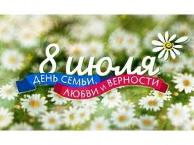 Уважаемые жители р.п. Приютово!