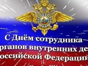 Уважаемые сотрудники и ветераны органов внутренних дел!  Примите искренние поздравления с профессиональным праздником – Днем сотрудника органов внутренних дел  Российской Федерации!