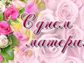 Дорогие женщины, мамы и бабушки! Сердечно поздравляю Вас с замечательным праздником – Днем матери!