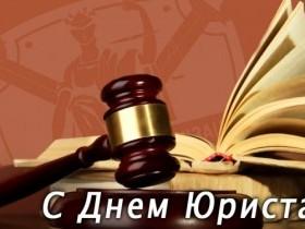 Уважаемые работники юридической сферы деятельности и ветераны отрасли! Поздравляю Вас с профессиональным  праздником — Днем юриста!