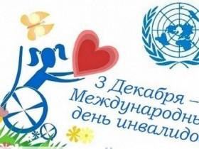 Уважаемые жители р.п. Приютово! Дорогие граждане с ограниченными физическими возможностями! Поздравляю Вас с Международным днем инвалидов!