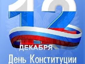 Уважаемые жители поселка Приютово! Поздравляю Вас с Днем Конституции Российской Федерации!