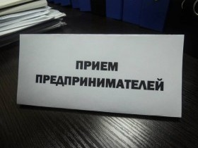 Бизнес-омбудсмен Рафаиль Гибадуллин и Прокурор РБ Андрей Назаров проведут совместный приём предпринимателей
