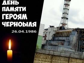 Уважаемые участники ликвидации последствий аварии на Чернобыльской АЭС!
