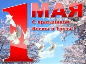 Дорогие приютовцы! От всей души поздравляю Вас с наступающим 1 мая – Днём Весны и Труда!