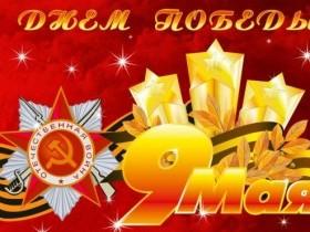 Уважаемые участники Великой Отечественной войны, ветераны, вдовы погибших, труженики тыла, дети войны! Уважаемые приютовцы!