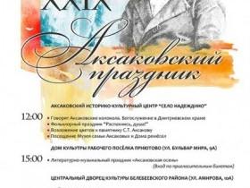 Аксаковский праздник