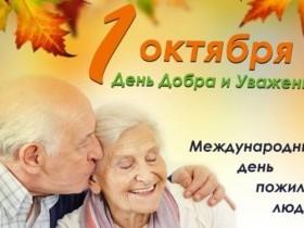 Примите самые искренние поздравления с праздником мудрости, добра и уважения!