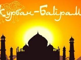 Уважаемые приютовцы! Поздравляю Вас с одним из значимых праздников Ислама- Курбан-Байрам!