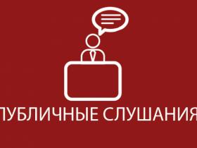 Публичные слушания « Об изменении разрешенного вида использования земельного участка»
