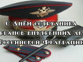 C Днем сотрудника органов внутренних дел Российской Федерации!