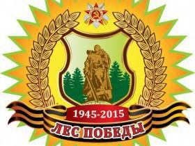 """Акция """"Лес Победы"""""""