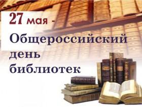 27 мая – Общероссийский день библиотек!