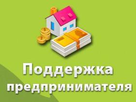Поддержка малого и среднего предпринимательства                           р.п. Приютово!