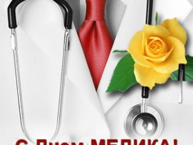 Уважаемые медицинские работники и ветераны здравоохранения! Примите самые искренние поздравления с профессиональным праздником – Днем медицинского работника!