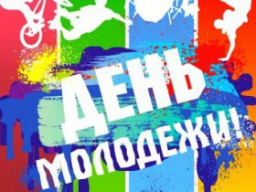 Уважаемые приютовцы! От всей души поздравляю молодое поколение жителей  с праздником - Днем молодежи России и Выпуском - 2015!