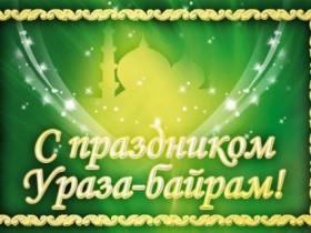 Дорогие мусульмане Приютово! Примите искренние поздравления со светлым праздником –  Ураза-байрам!
