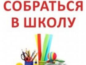 Благотворительная акция «Помоги собраться в школу»