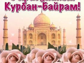 Дорогие мусульмане п. Приютово! Примите искренние поздравления с одним из самых светлых праздников  - Курбан-байрам!
