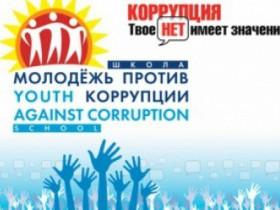 «Мы против коррупции»