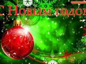 Уважаемые приютовцы! Искренне рада поздравить вас  с наступающими новогодними и рождественскими праздниками!
