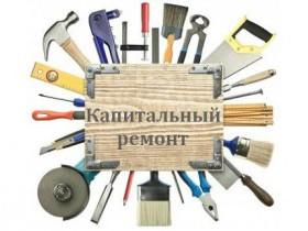 Оплата за капитальный ремонт на 08.04.2016 поквартирно
