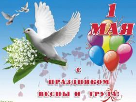 С Днём Весны и Труда!